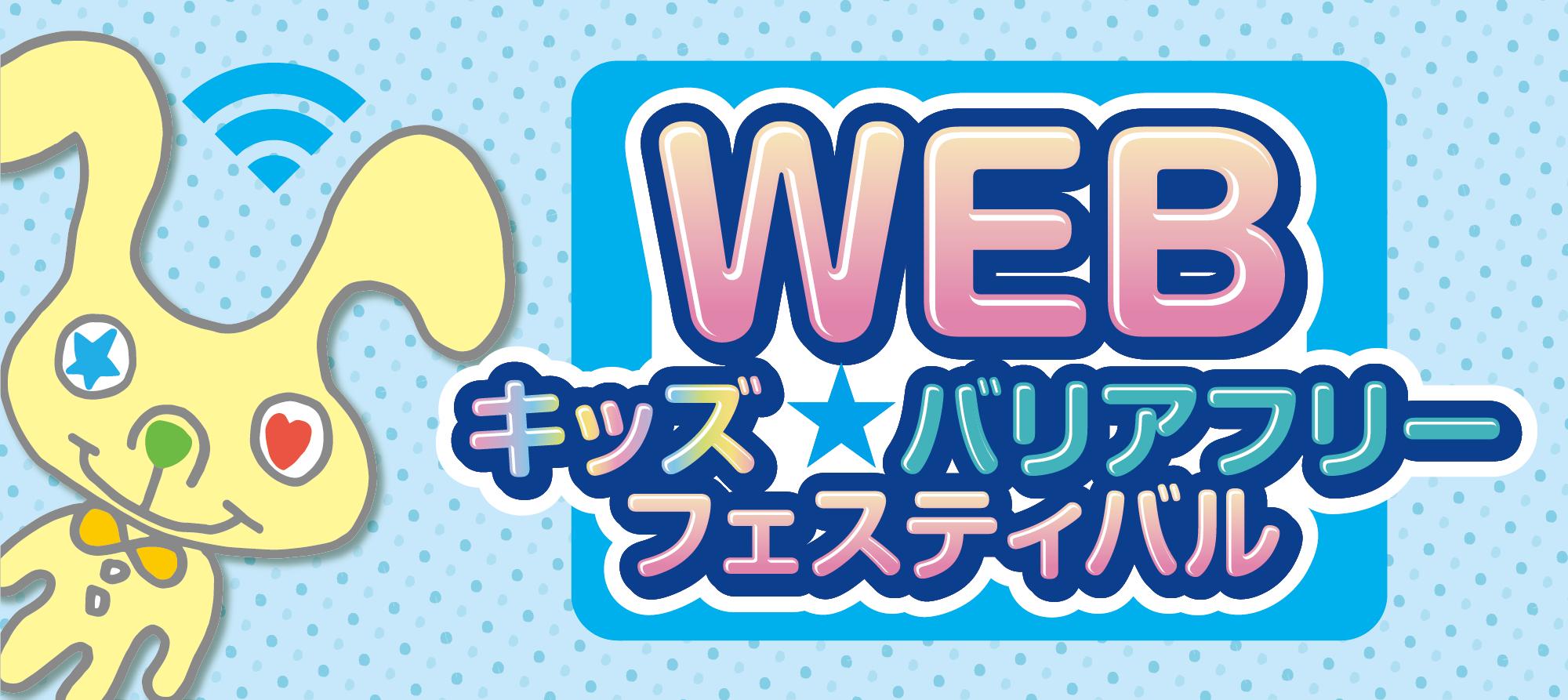 WEBキッズ★バリアフリーフェスティバル